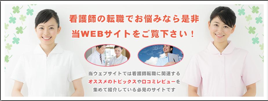 看護師転職サイト 千葉